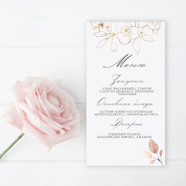 menu_romantic_mu