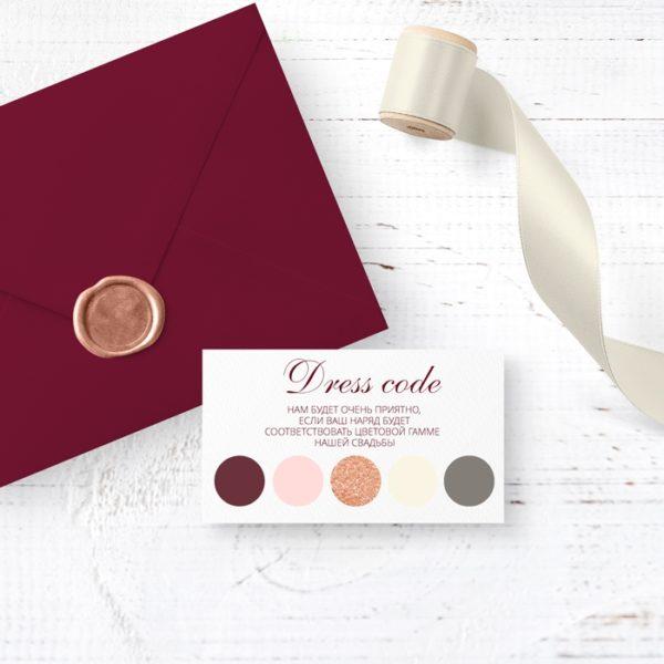 Свадебная карточка дресс код онлайн Свадебные пригласительные онлайн пионы марсала