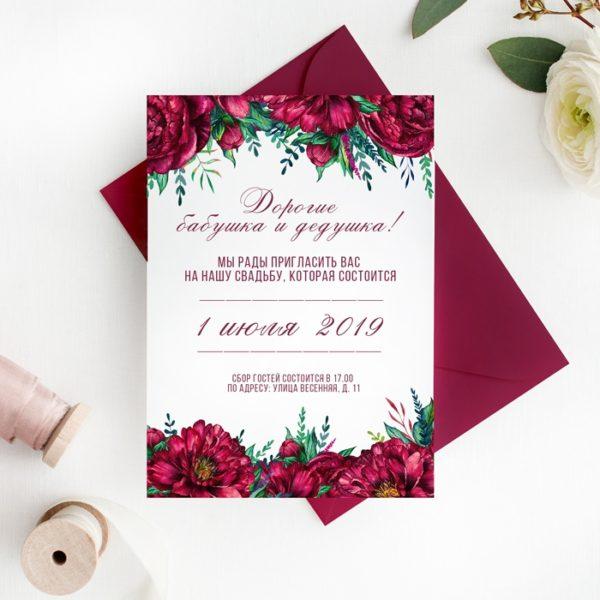 Свадебные пригласительные онлайн пионы марсала