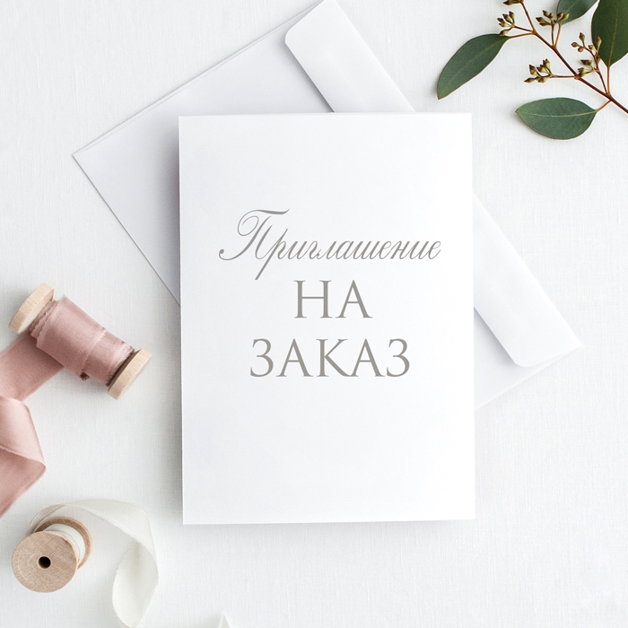 Свадебные приглашения на заказ