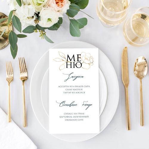 menu2020_mu