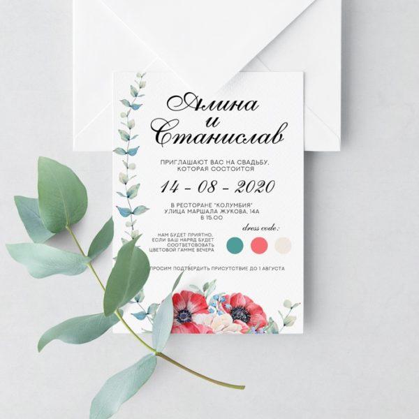 Пригласительные на свадьбу электронные
