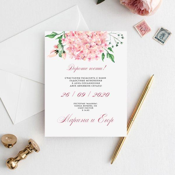 Электронное Приглашение на свадьбу с цветами гортензии