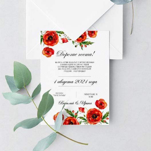 Электронное пригласительное на свадьбу Клод Моне